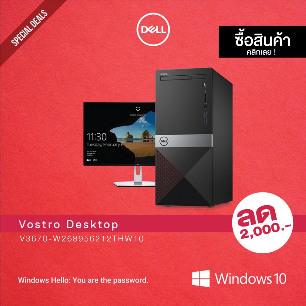 Desktop DELL Vostro V3670-W268956212THW10