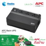 APC Back-UPS 625VA